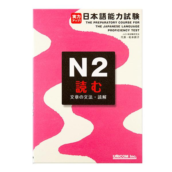 10127 jitsuryoku up jlpt n2 reading