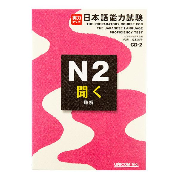 10128 jitsuryoku up jlpt n2 listening