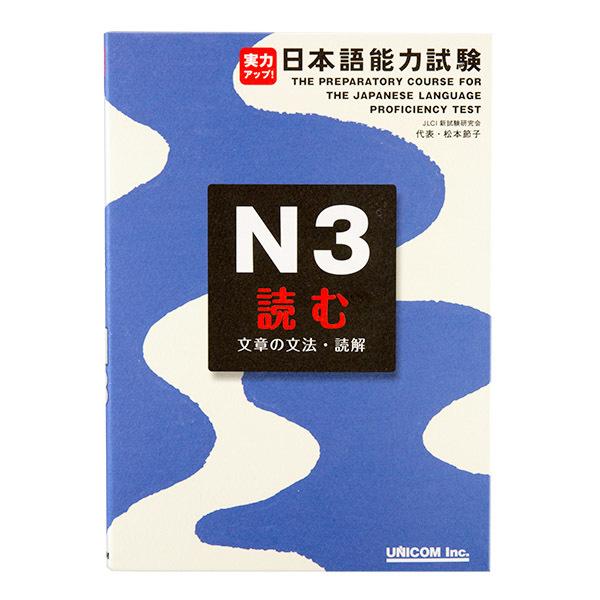 10129 jitsuryoku up jlpt n2 reading