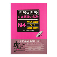 Drill & Drill Japanese Language Proficiency Test N4 Workbook