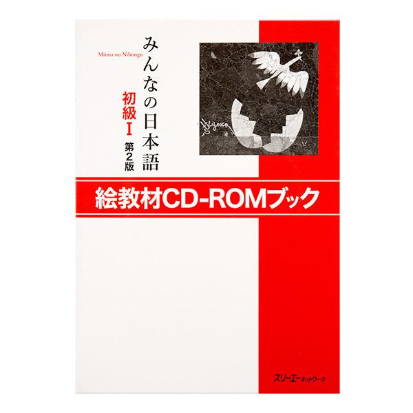 10139 minna no nihongo illustrations cd set