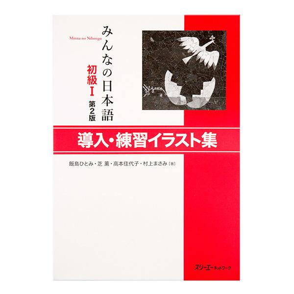 10140 minna no nihongo sentence pattern illustrations