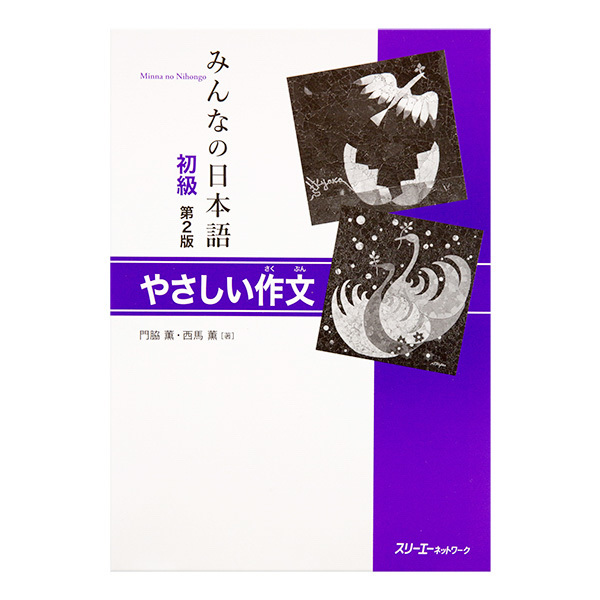 centre minna no nihongo nd edition easy essays textbook  10141 minna no nihongo easy essays
