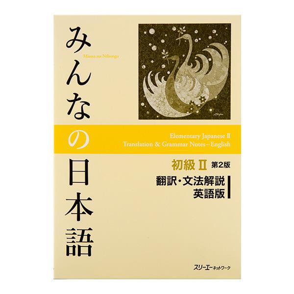 10143 minna no nihongo ii grammar notes