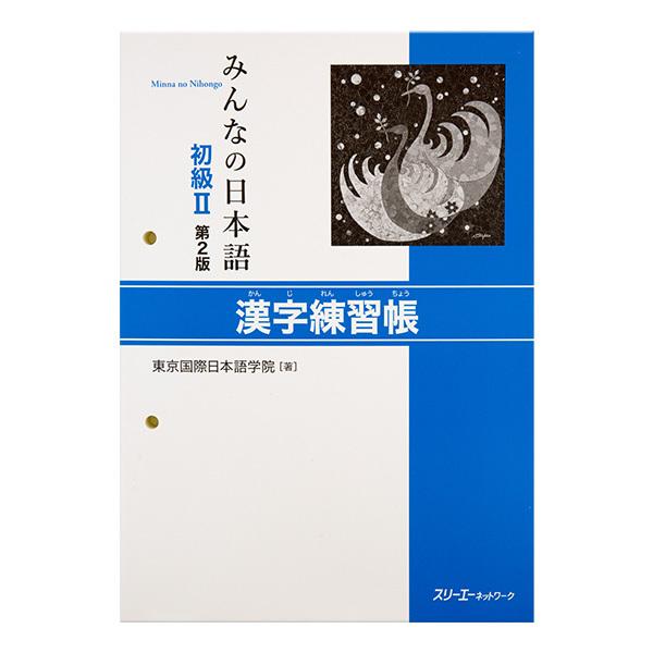 10145 minna no nihongo ii kanji workbook