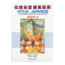 10152 nihongo kantan speak japanese book 2