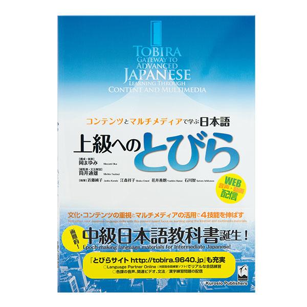 10154 tobira gateway textbook