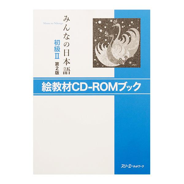 10188 minna no nihongo cd illustrations set