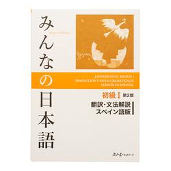10193 minna no nihongo translation spanish