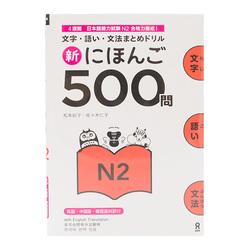 10235 shin nihongo 500