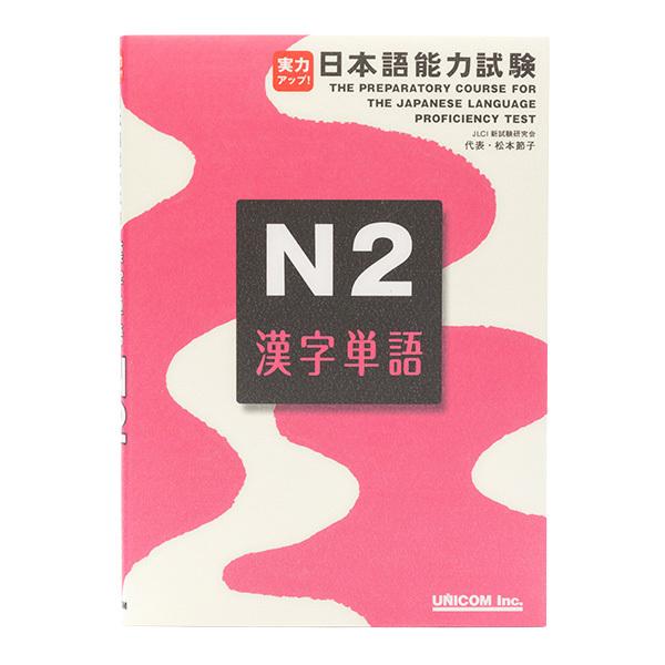 Jitsuryoku up jlpt kanji vocabulary