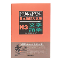 Drill & Drill Japanese Language Proficiency Test N3 Workbook