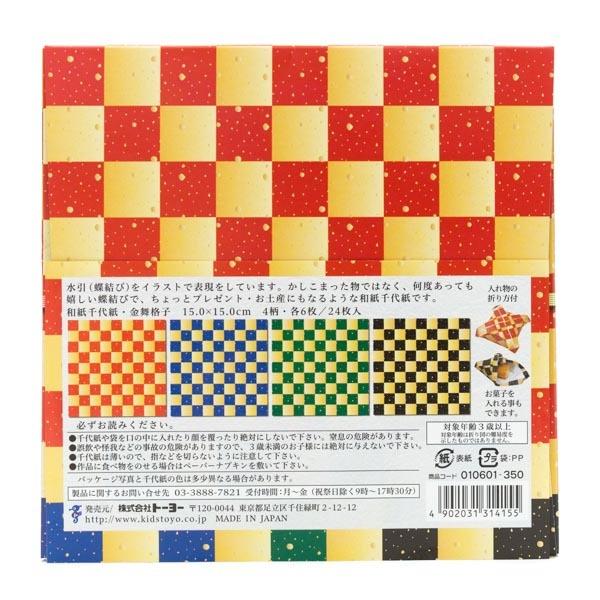 10653 toyo kinmaikoshi origami 2