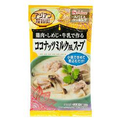 10993 house coconut milk soup spice mix