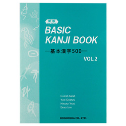 20 basic kanji vol 2 textbook