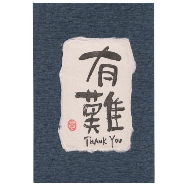 12225 arigatou card
