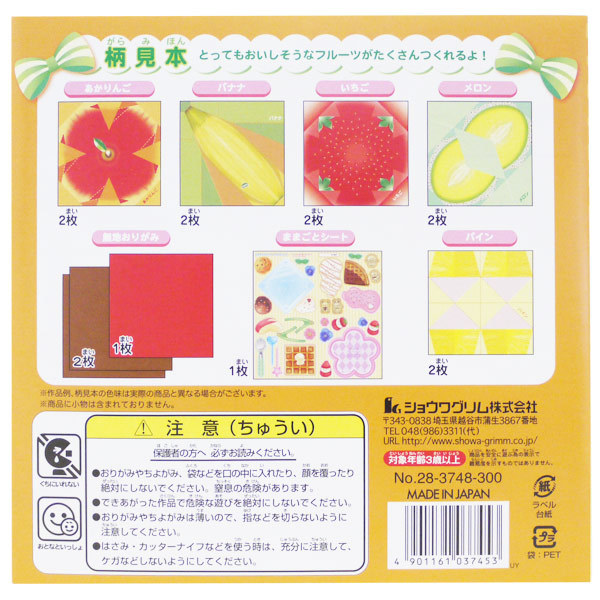 6716 origami fruit parlour back