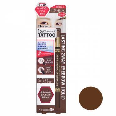 12744 kpalette lasting 2way liquid eyebrow liner mocha brown