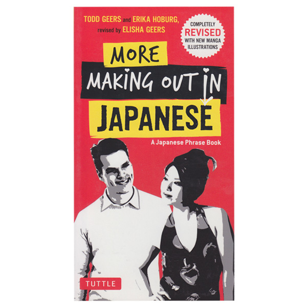 12919 more making out in japanese