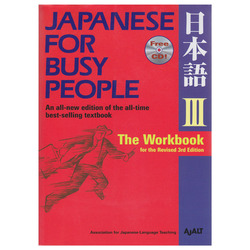59 japanese for busy people ii