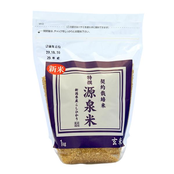 13712 gensenmei koshihikari brown rice   niigata